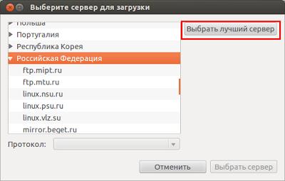 Выберите сервер для загрузки_010