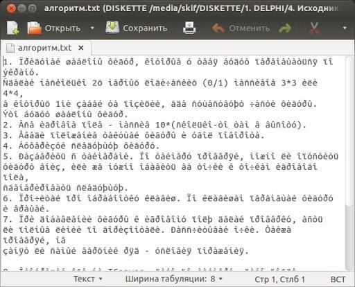 алгоритм.txt gedit_020