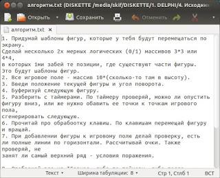 алгоритм.txt gedit_021