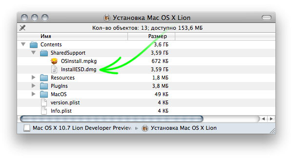 inside-install-mac-os-x-app